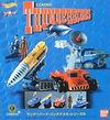 CWUE Thunderbirds 3