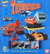CWUE Thunderbirds 1