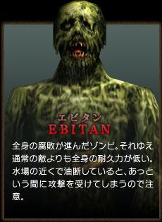 File:Hod2 enemy ebitan.jpg