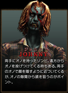 File:Hod2 enemy johnny.jpg