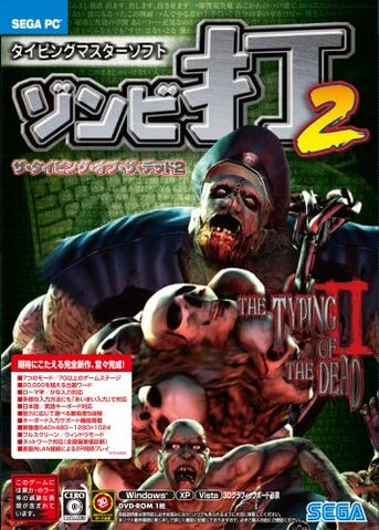 File:Typing of the Dead 2 cover.jpg
