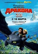 RussianHTTYDPoster