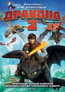 RuHTTYD2Poster