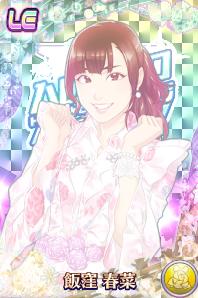 Iikubo HarunaLE01