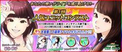 Banner PopularityContest