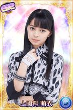 Kamikokuryo MoeGR01