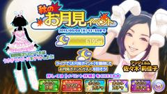 Banner aki no otsukimi