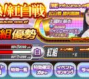 Hakunetsu Kōhaku-sen June Event