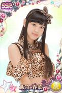 Iikubo HarunaSSR23