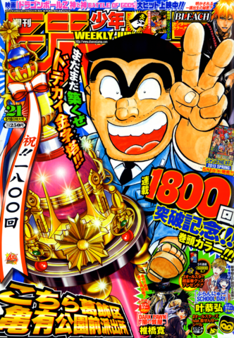 File:Jump Issue 21 2013.png