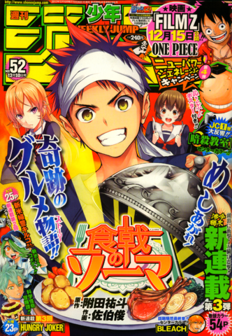 File:Jump Issue 52 2012.png