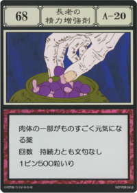 Doyen's Virility Pills (G.I card) =scan=