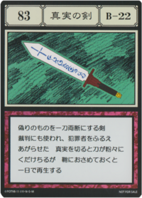 Sword of Truth (G.I card) =scan=