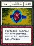 Lucky Alexandrite (G.I card)