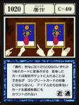 Fake (G.I card)
