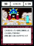 Memory Helmet (G.I card)
