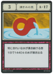 Pitcher of Eternal Water (G.I card) =scan=