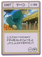 Theif (G.I card 1999)
