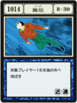 Leave (G.I card)