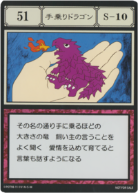 Miniature Dragon (G.I card) =scan=