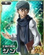 Ging Card 125