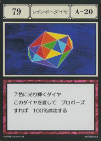 Rainbow Diamond (G.I card) =scan=