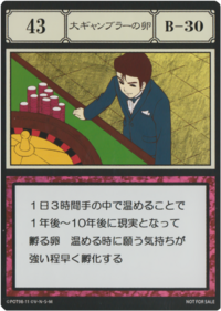 Fledgling Gambler (G.I card) =scan=