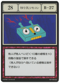 Capricious Remote (G.I card) =scan=