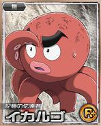 Ikalgo card 02