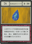 Lonely Sapphire (G.I card) =scan=
