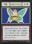 Fairy King's Advice (G.I card) =scan=