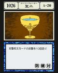 Holy Water GI Card 1026