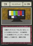 Hypothetical T.V. (G.I card) =scan=