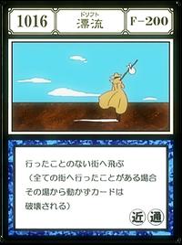 Drift (G.I card)