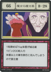 Witch's Diet Pills (G.I card) =scan=