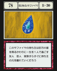 Lonely Sapphire GI Card 78