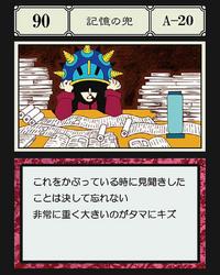 Memory Helmet (G.I card) 90