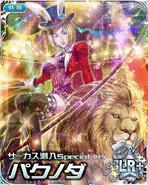 Pakunoda - Circus Infiltration ver - LR Card (Kira)