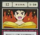 Dicionário dourado