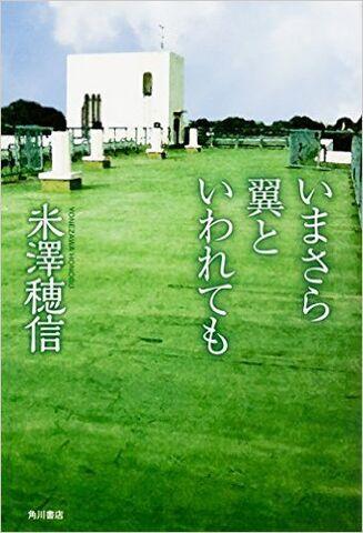 File:Hyouka volume 6 cover.jpg