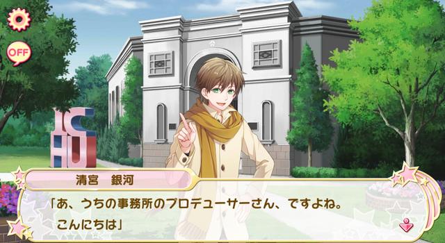 File:Ginga Kiyomiya - Everyone's big brother (1).png