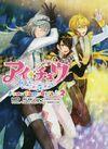 Light Novel I-Chu Fan x Fun x Gift 2