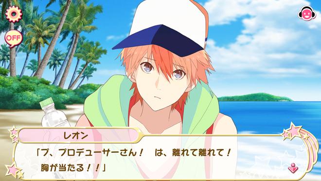 Leon-kun's summer! 3 (3)