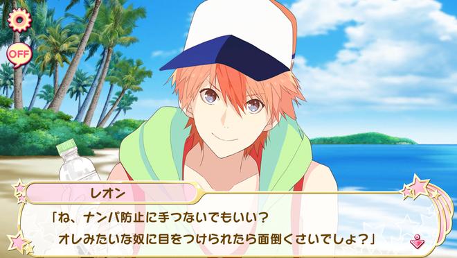 Leon-kun's summer! 3 (1)