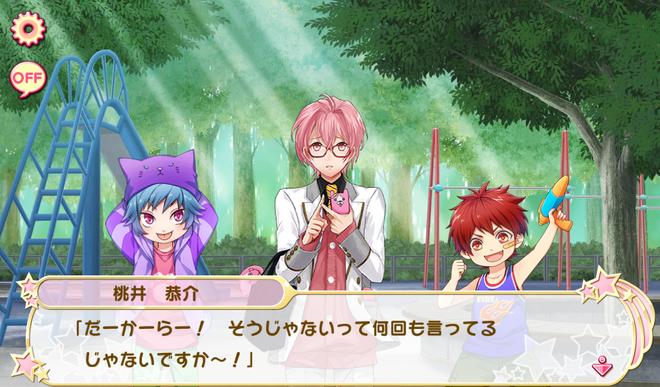 Momoi-kun, the pink colored Hero 1 (2)