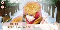 Seiya no hoshi ni negai wo Event Story/Chapter 1