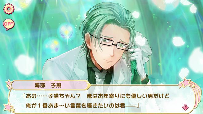 Flower shower de Shukufuku o 5 (12)