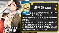 Tsubaki R Tarot
