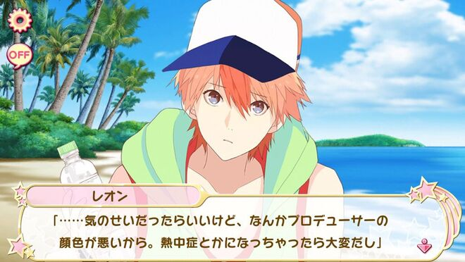 Leon-kun's Summer (15)