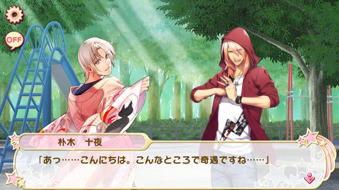 Momiji no hosomichi Part 1 (3)